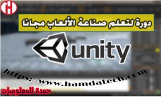افضل دورة لتعليم صناعة الألعاب على unity 3d مجانا: كورس لتعليم البرمجة على unity 3d مجانا