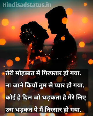 Cute Love Status Hindi, True Love Status Hindi, Love Status