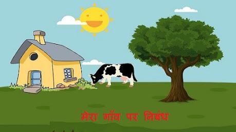 मेरा गाँव पर निबंध Essay On My Village in Hindi