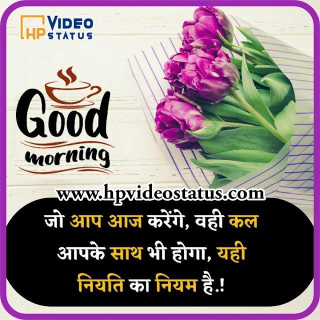 जो आप आज करेगे   Friendship Good Morning