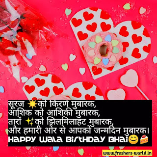 happy birthday images in hindi