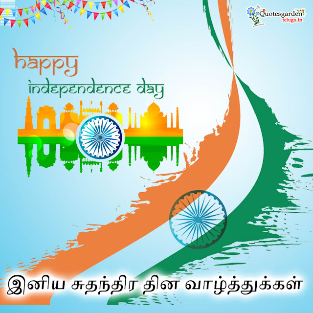 happy independence day 2020 greetings wishes images in tamil