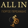 All in, Γιώργος Περισανίδης