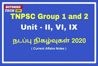 TNPSC, UPSC current affairs 2020 in tamil pdf