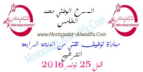 المسرح الوطني محمد الخامس مباراة توظيف تقني من الدرجة الرابعة. الترشيح قبل 25 نونبر 2016