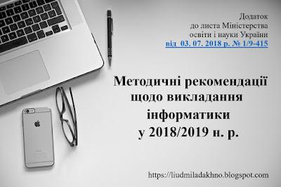 Методичні рекомендації щодо викладання інформатики у 2018-2019н.р.