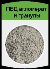 вторичные ПВД (полиэтилен высокого давления) агломерат и гранулы