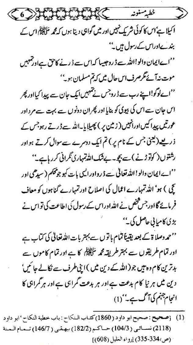 Zaheef Hadith Book