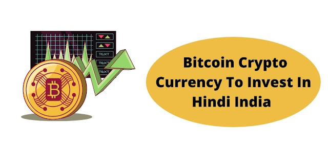 Bitcoin Crypto Currency To Invest In Hindi India