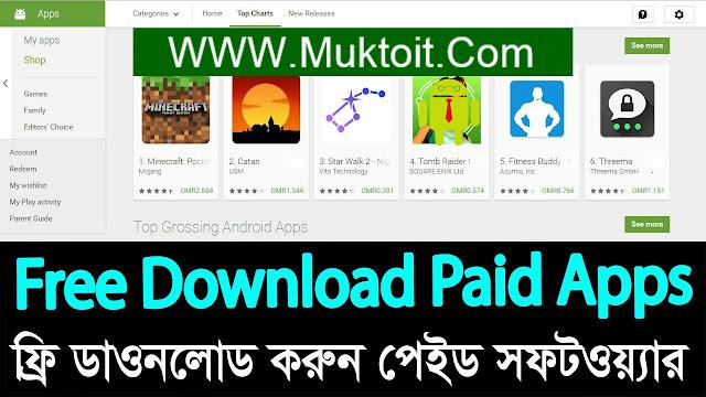 Play Store থেকে পেইড সফটওয়্যার ডাউনলোড করুন একদম ফ্রিতে paid apps for free bangla tutorial