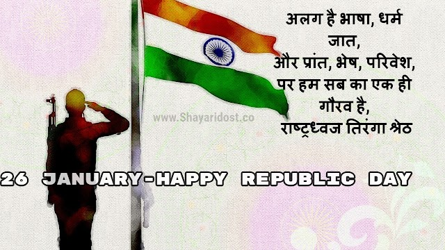 26 january | Republic Day Shayari In Hindi | 26 January Wishes