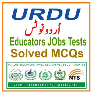 File:Solved Urdu MCQs For Exams jobs tests for Teaching.svg