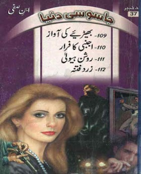 Jasoosi Duniya Jild 37 by Ibne Safi Faridi Series PDF Free Download