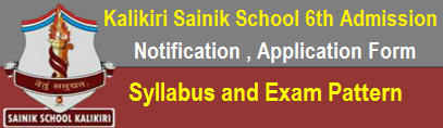 Kalikiri Sainik School 6th Admission Test Hall tickets 2017-2018 Notification Results