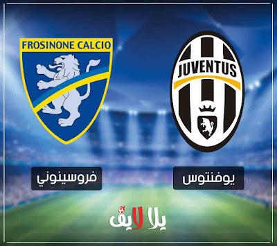 رابط بث مباشر مشاهدة مباراة يوفنتوس وفروسينوني اليوم في الدوري الايطالي