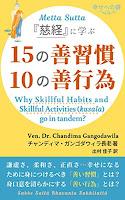 『慈経』に学ぶ〈15の善習慣〉と〈10の善行為〉