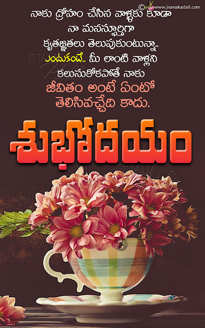 self motivational thoughts in telugu, best good morning messages in telugu, ncie words on life in telugu