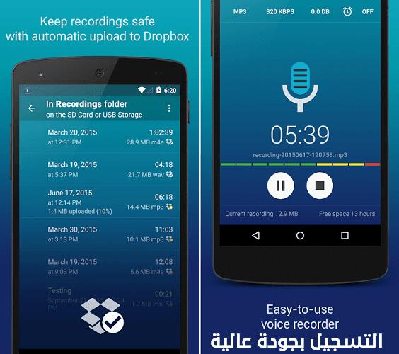افضل تطبيقات تسجيل الصوت للاندرويد بجودة عالية