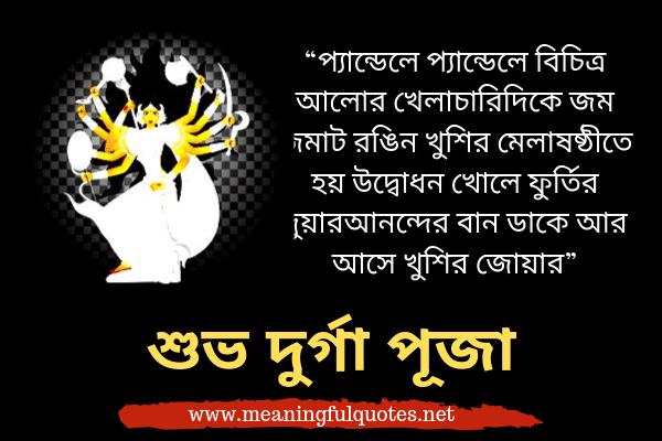 Durga Puja Messages  Durga Puja Wishes