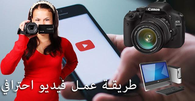 طريقة عمل فيديو احترافي