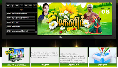 free indian tamil live tv app world wide
