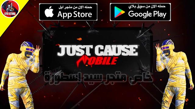 تحميل لعبة Just Cause: Mobile - تنزيل لعبة جس كوس للجوال 2021 - تحميل Just Cause موبايل 2021