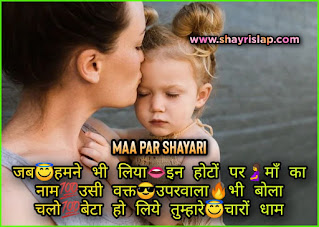 This image is all about maa par shayari for mothers day status