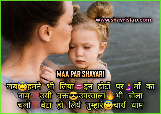 Best [100+] maa Shayari in Hindi | with mothers day status Hindi images | SMS