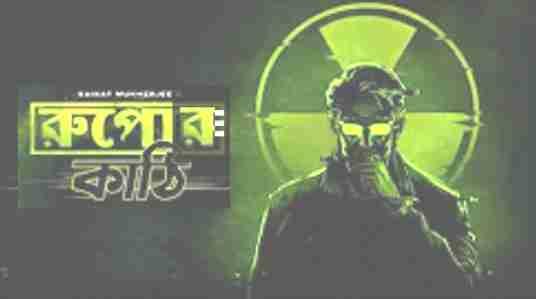 Rupor Kaathi by Saikat Mukherjee - Sunday Suspense MP3 Download