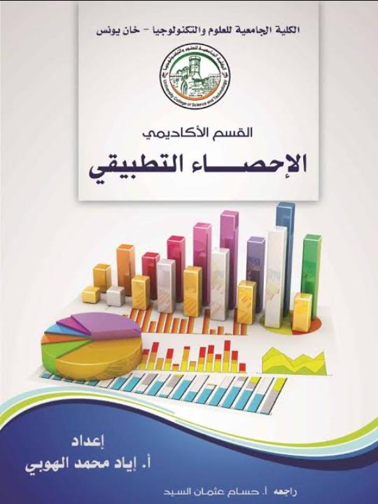 كتاب الاحصاء التطبيقي جامعة عين شمس pdf