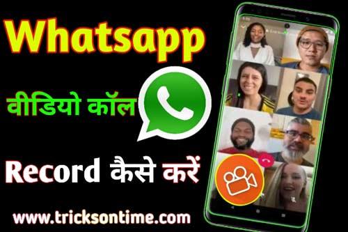 whatsapp video call kaise record karen | whatsapp में इस फीचर से करे विडियो रिकॉर्ड