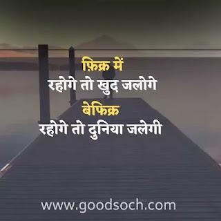 Suvichar/Anmol vachan -जो जिन्दगी बदल दें