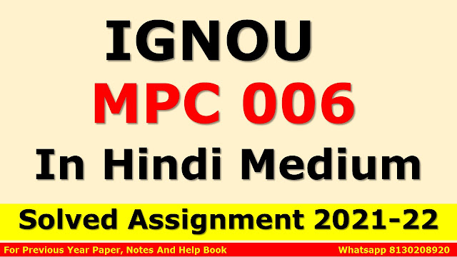 MPC 006 Solved Assignment 2021-22 In Hindi Medium
