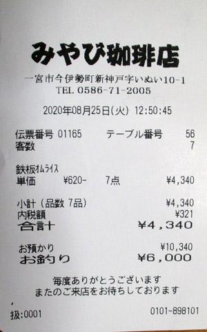 みやび珈琲 今伊勢店 2020/8/25 飲食のレシート