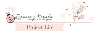 "Project Life. Задание ""Карточка-меморабилия"""