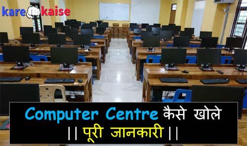 computer-center-kaise-khole