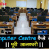 Computer Center Or Institute kaise khole:- Puri jankari