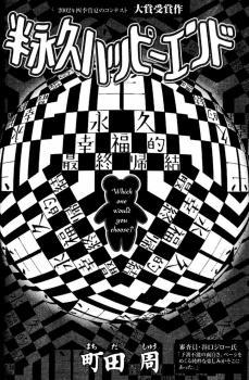 Semi-Eternal Happy End Manga