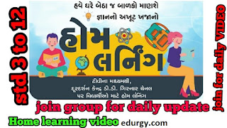 Gujarat Virtual Shala online Exam for std 9 TO 12 Students see the steps on how to take the exam & Exam Link. 02-01-21