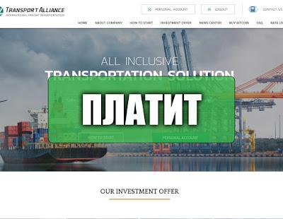 Скриншоты выплат с хайпа trans-alliance.biz
