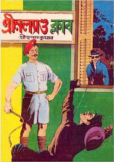 CID Series Detective Thriller By Swapan Kumar E-book