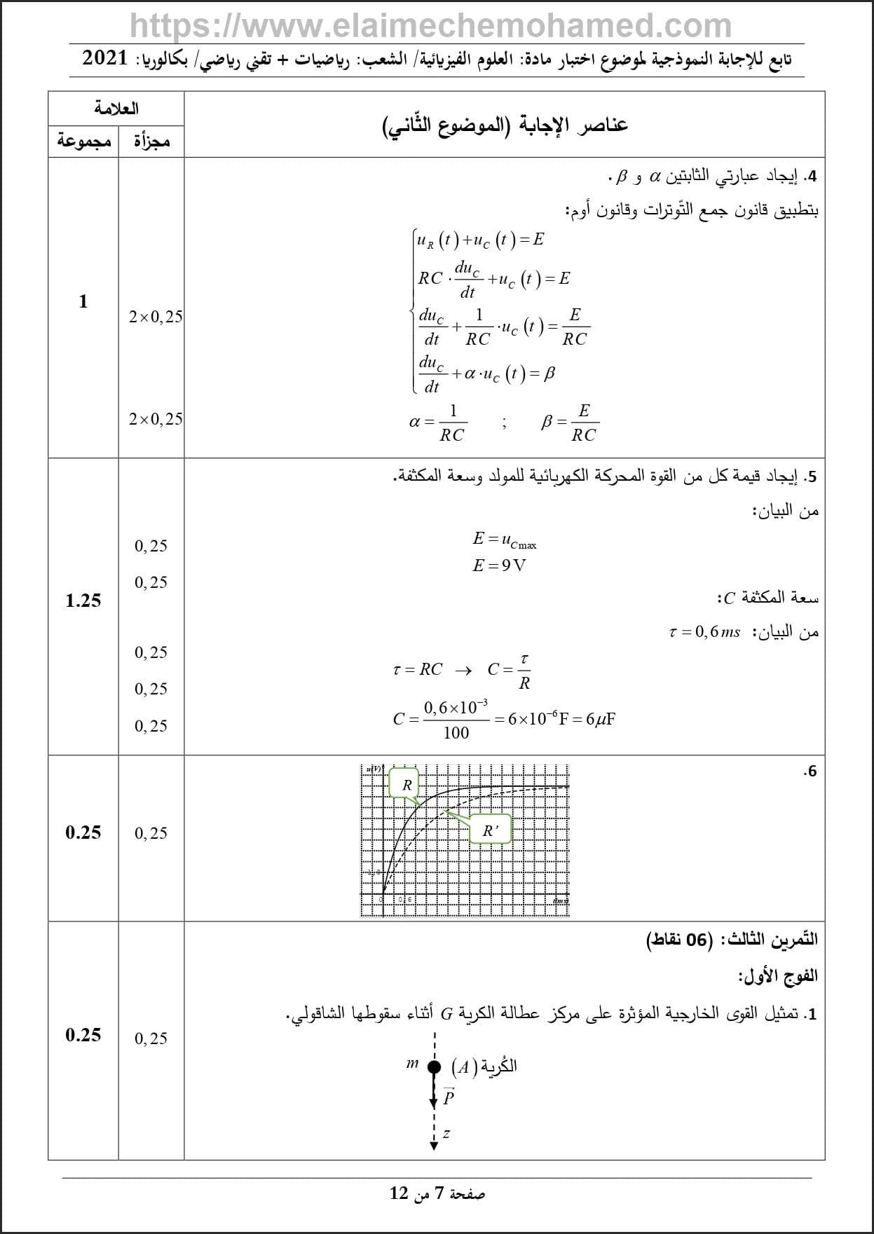 امتحان مادة العلوم الفيزيائية