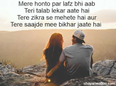 heart touching shayari for gf in hindi