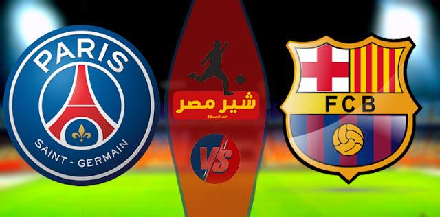مباراة برشلونة ضد باريس سان جيرمان فى دوري ابطال اوروبا -  موعد مباراة برشلونة وباريس سان جيرمان اليوم الثلاثاء 16-2-2021