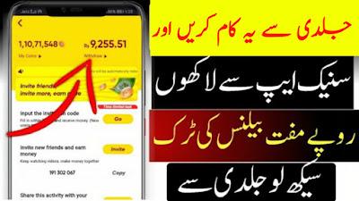 Best way to earn from Snack app in Pakistan very fast