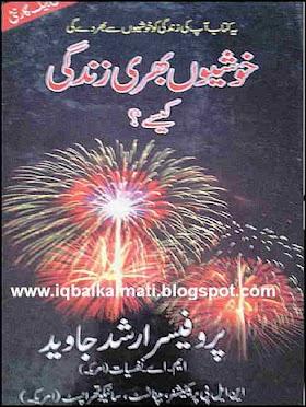 Khushiyon Bhari Zindagi Kese? by Prof Arshad Javed Urdu PDF Book