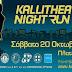 Νυχτερινός αγώνας δρόμου Kallithea Night Run