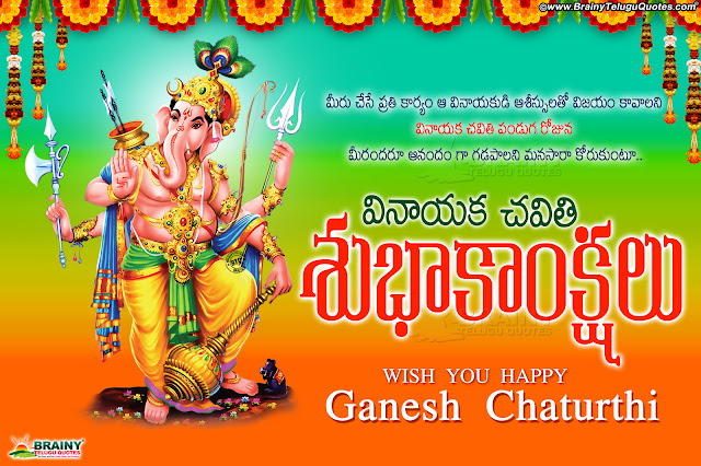 vinayaka chavithi greetings in telugu, vinayaka chavithi wallpapers images in telugu