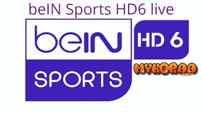 يلا شوت بث مباشر مشاهدة فناة بي ان سبورت 6 hd جودات متنوعة beIN Sports HD6 live