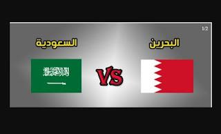 مشاهدة مباراة السعودية والبحرين بث مباشر 07-08-2019 غرب اسيا